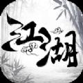 江湖之指尖霸业手游官方测试版 v5.1.0