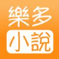 乐多小说官网app下载手机版 v1.0