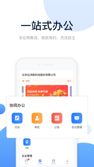人脉旺OA app图1