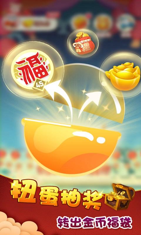 五福到游戏手机安卓版图1: