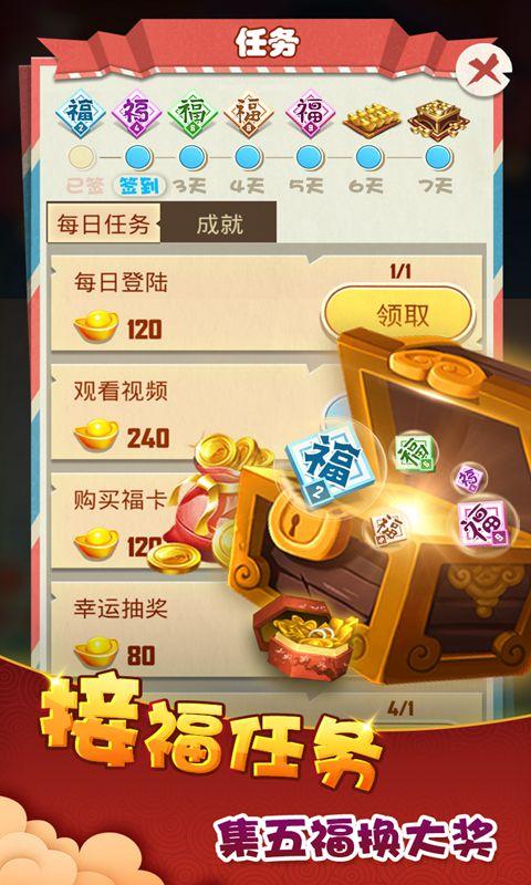 五福到游戏手机安卓版图3: