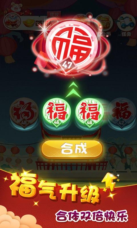 五福到游戏手机安卓版图片1