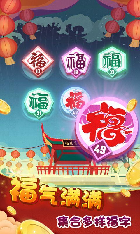 五福到游戏手机安卓版图2: