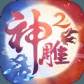神雕侠侣2剑指云巅手游官网正式版 v1.5.1
