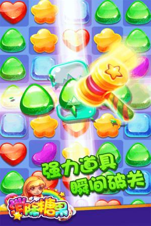 消除糖果游戏红包版下载图片1