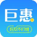 巨惠商城app手机版下载 v1.0