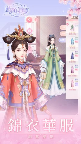 蓝颜清梦手游官方安卓版最新下载图片1