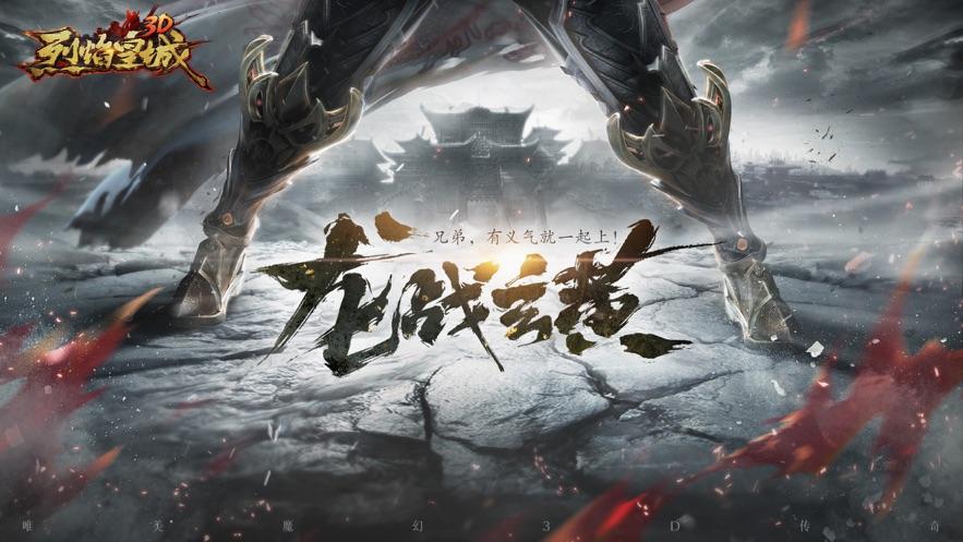 烈焰皇城3D龙战玄黄手游官方正式版图片2