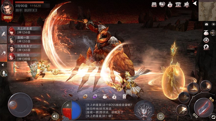 烈焰皇城3D龙战玄黄手游官方正式版图片3