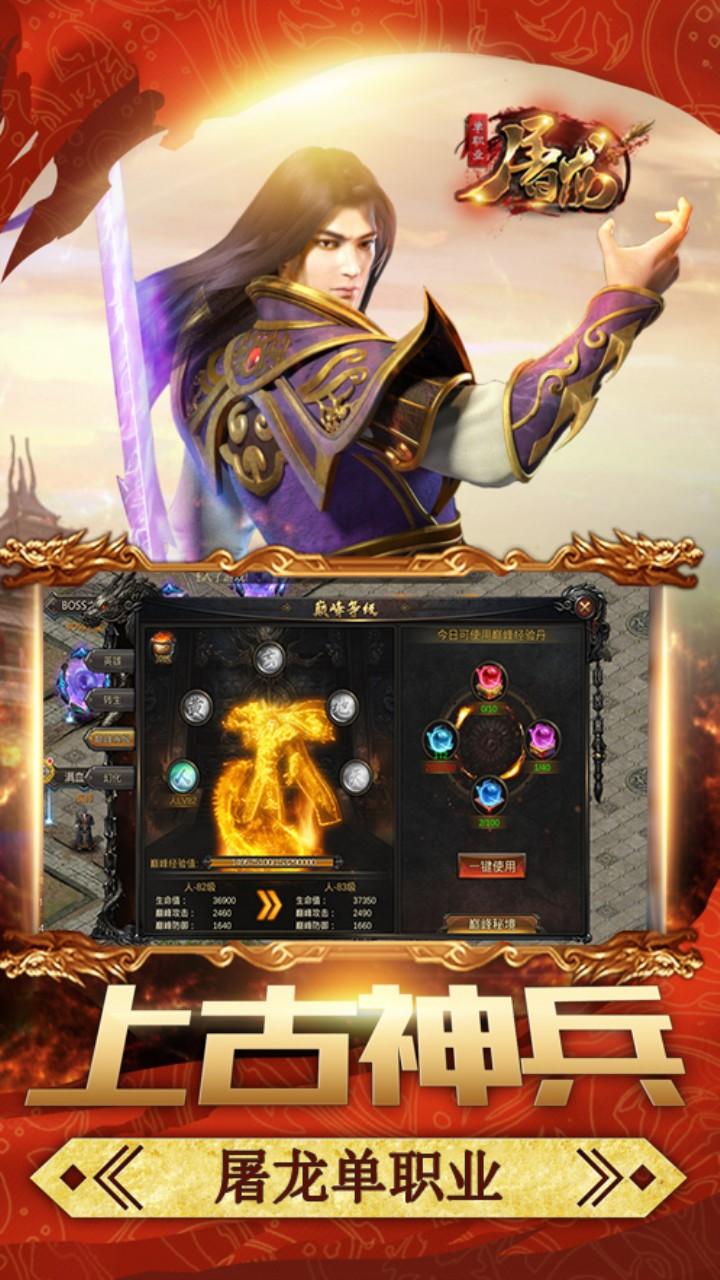 屠龙单职业传奇最新版官网游戏图3: