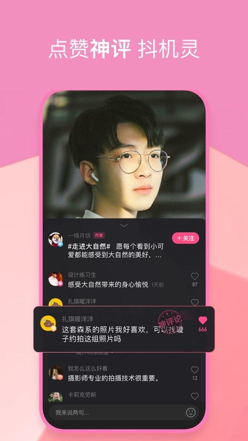 哟呵短视频app官网下载图片1