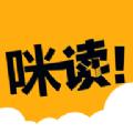 咪读小说最新版软件app下载 v1.0