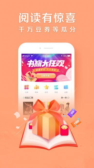 zydzyd小说合集免费阅读app下载图片2
