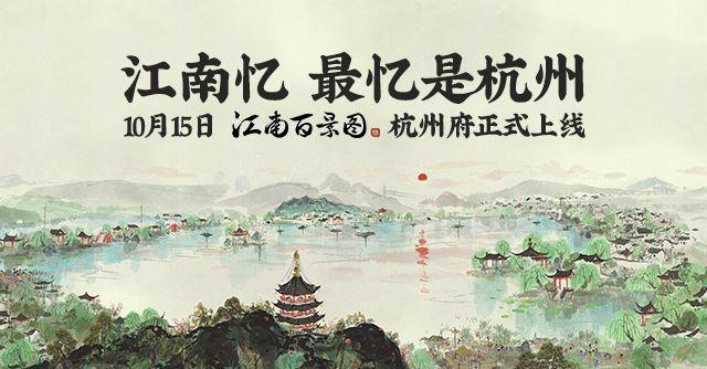 江南百景图10月15日杭州府上线 百日庆典全部福利一览[多图]