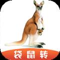 袋鼠转app软件官方版 v1.0.0