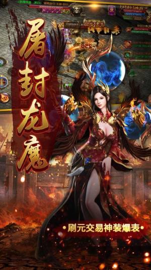 蓝月至尊版铁血魔王游戏图1