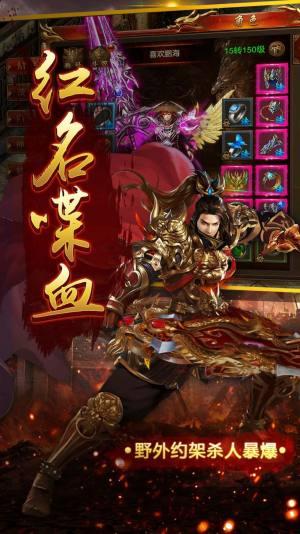 蓝月至尊版铁血魔王游戏图3