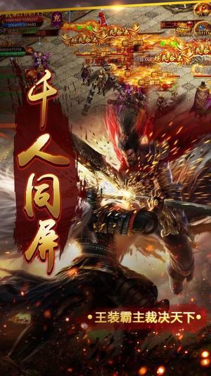 蓝月至尊版铁血魔王官网最新版游戏下载图片1