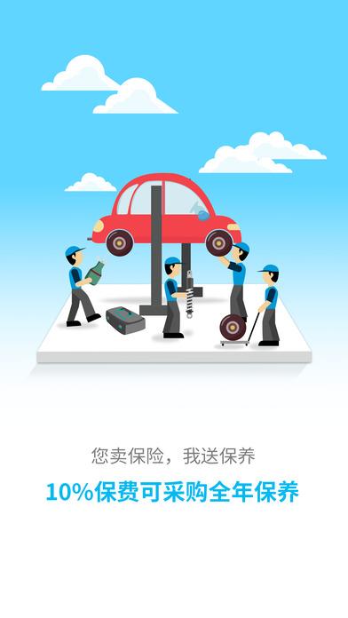 淘惠保app软件下载图2: