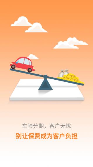 淘惠保app软件下载图3:
