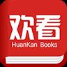 欢看小说阅读器软件会员免费版 v1.0
