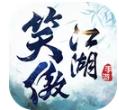 新笑傲江湖官方手游官网下载 v0.4.0