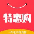 品牌特惠购物平台app软件下载 v1.0.0