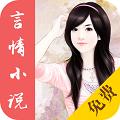 欢欣小说app软件免费版 v1.0