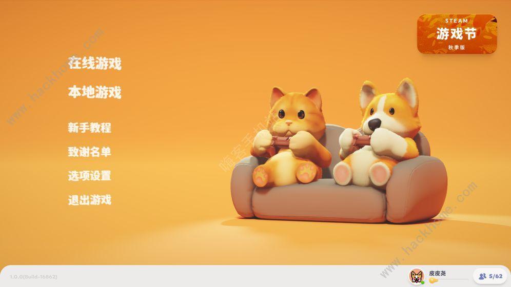 动物派对怎么联机 Party Animals联机玩法教程分享[多图]图片2