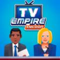 电视帝国大亨无限钻石金币内购破解版 v0.9.1