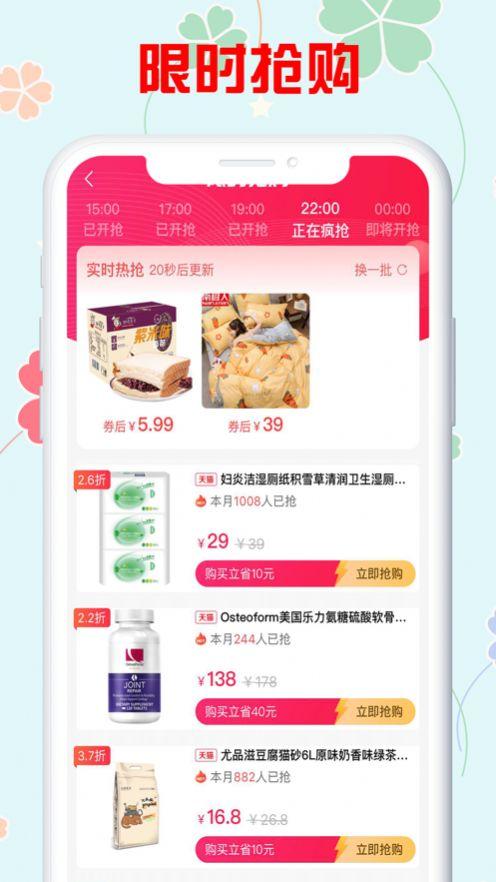羊毛生活app官方版下载图2: