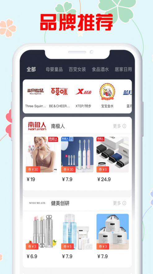 羊毛生活app官方版下载图3: