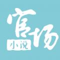 2020官场小说大全排名app最新下载 v1.0