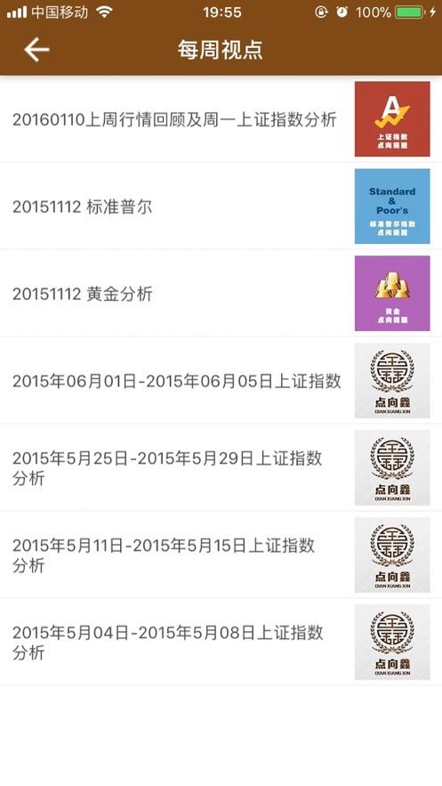 点向鑫app官方版下载图3: