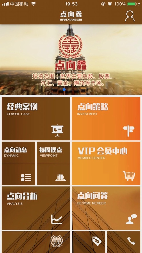 点向鑫app官方版下载图1: