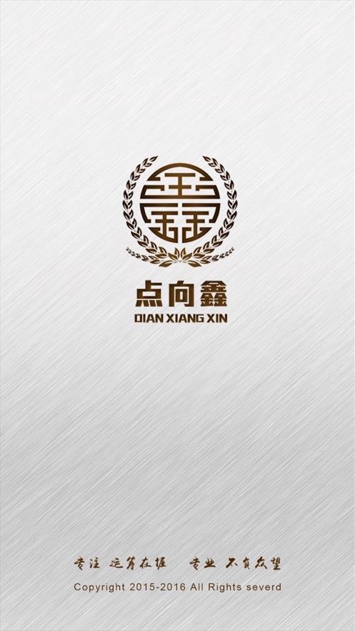 点向鑫app官方版下载图片1