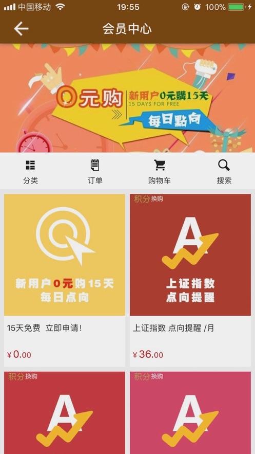 点向鑫app官方版下载图2:
