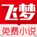 飞梦小说app软件下载 v1.3.6