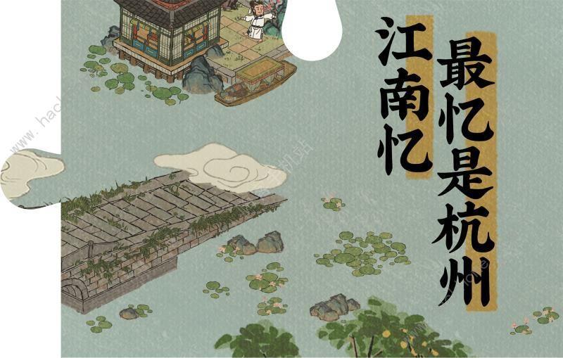 江南百景图断桥残雪怎么样 断桥残雪/平湖秋月景观值得入手吗[多图]图片2