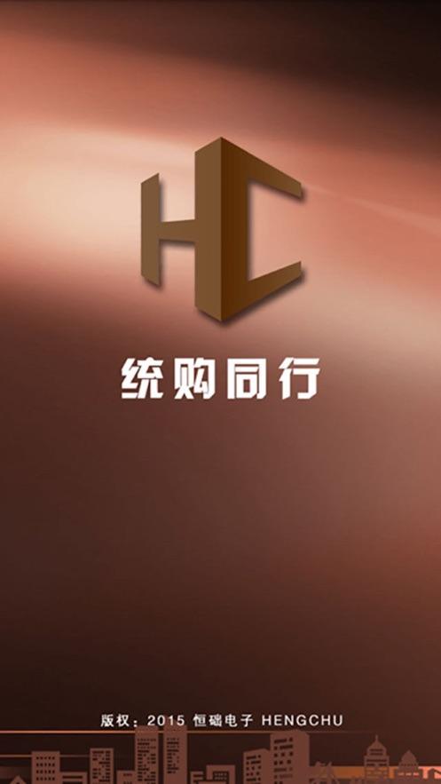 统购同行app官方下载图片1