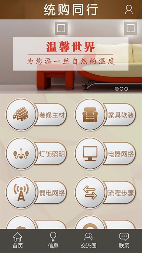 统购同行app官方下载图1: