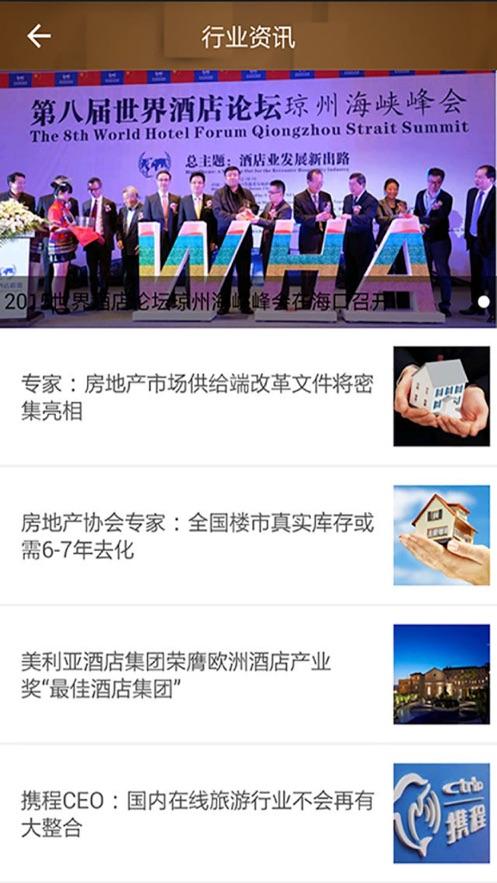 统购同行app官方下载图2:
