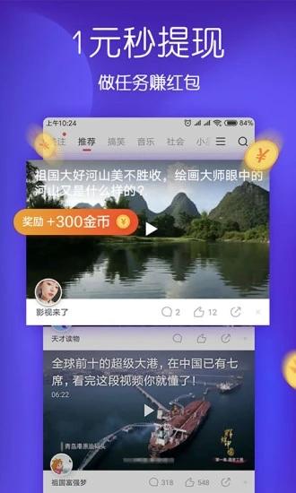 藏身记短视频红包版app下载安装图1: