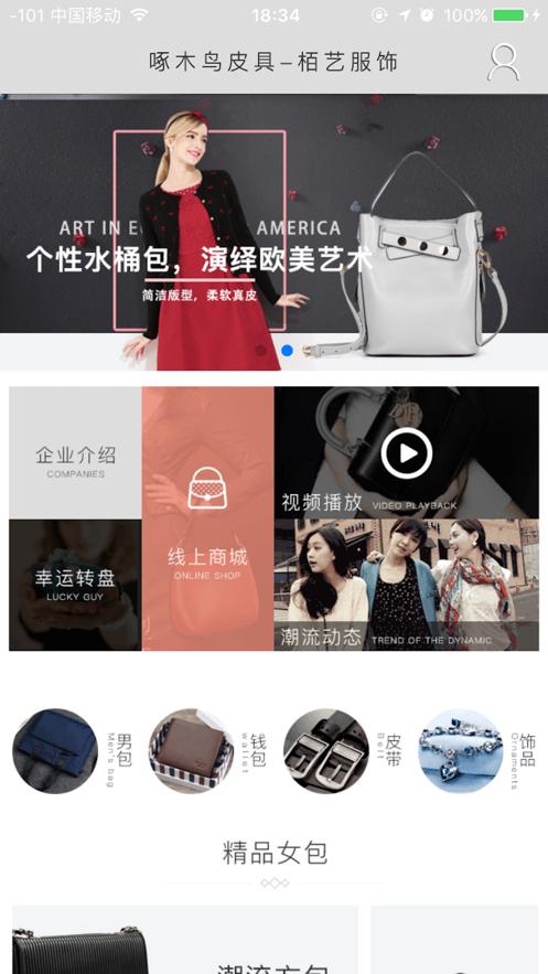 啄木鸟皮具app官方下载图1: