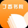 丁香书院app官方版下载 v1.0