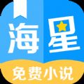 海星小说免费小说app最新版 v1.0.1