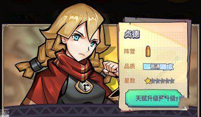 巨像骑士团角色推荐 前期R卡好用的角色有哪些[多图]图片1