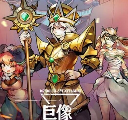 巨像骑士团初始怎么刷 初始角色强度排名[多图]图片1