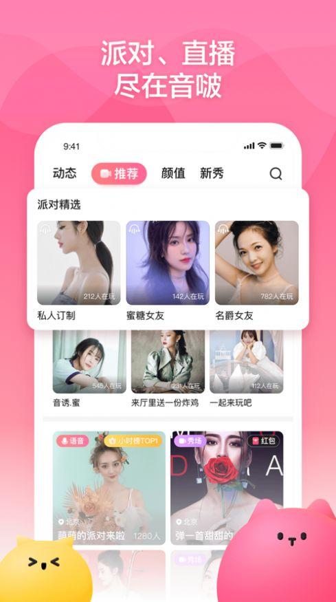 音啵交友app苹果版下载图1: