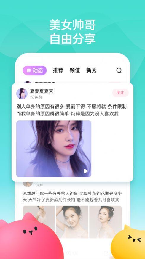 音啵交友app苹果版下载图3: